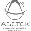 Asetek: Новости за июнь 2018 года