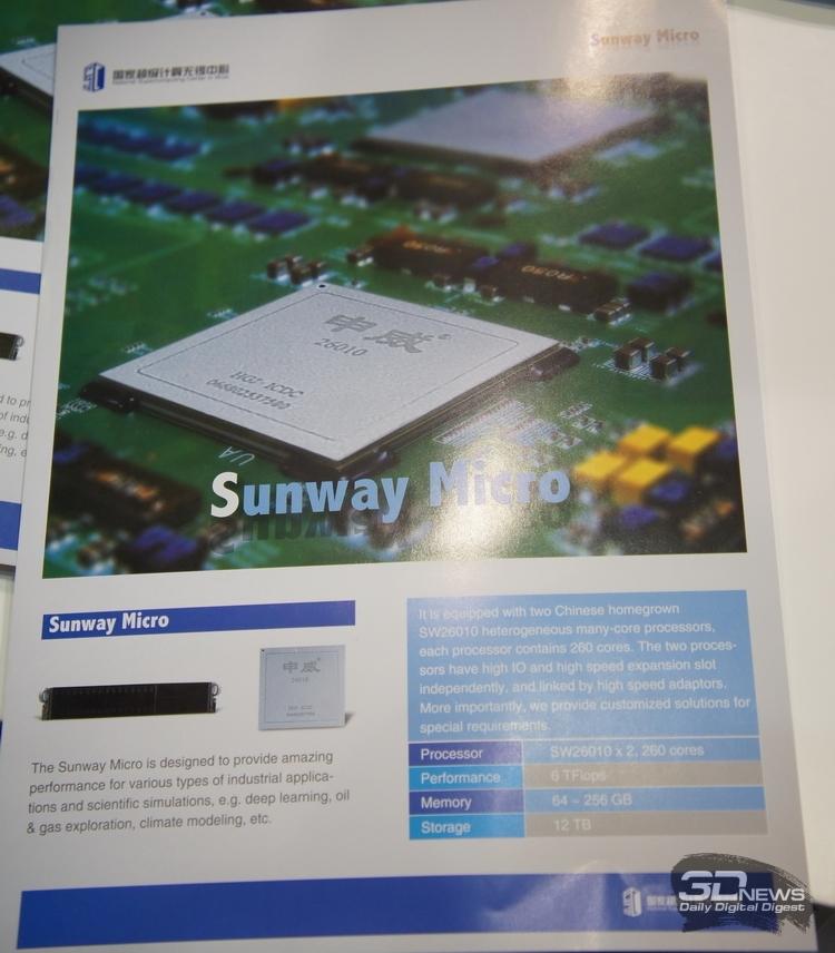 ISC17: Платформа SunWay Micro - китайская экзотика с СЖО